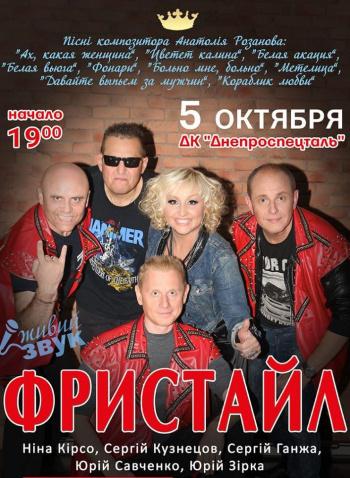 Концерт Фристайл в Запорожье - 1