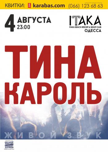 Концерт Тина Кароль в Одессе - 1