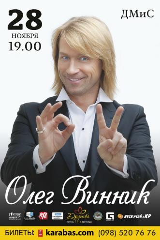 Концерт Олег Винник в Кривом Роге