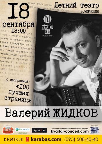 Концерт  Валерий Жидков в Черновцах - 1