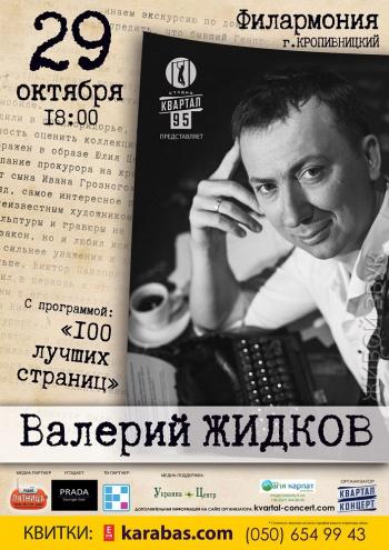 Концерт  Валерий Жидков в Кропивницком (в Кировограде) - 1