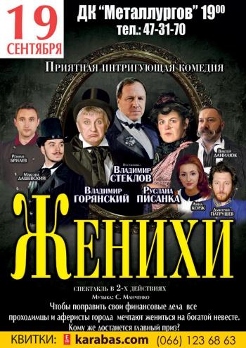 спектакль Женихи в Мариуполе - 1