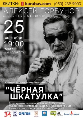 Концерт Алексей Горбунов в Днепре (в Днепропетровске) - 1