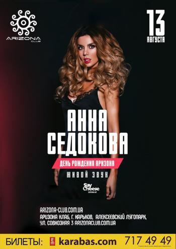 Концерт День Рождения Arizona. Специальный гость - Анна Седокова в Харькове