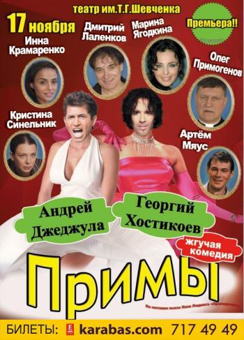 спектакль Примы в Харькове