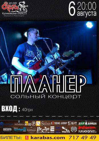 Концерт Планер в Харькове