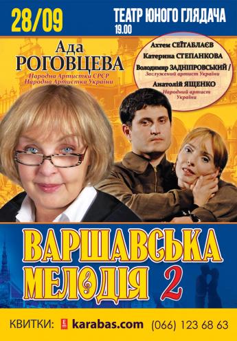 спектакль Варшавская мелодия 2 в Львове - 1
