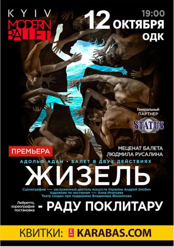 спектакль «Жизель» Раду Поклитару в Николаеве