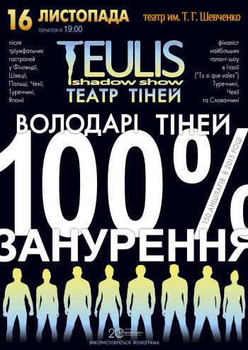 спектакль Театр Теней «Teulis» в Кривом Роге - 1