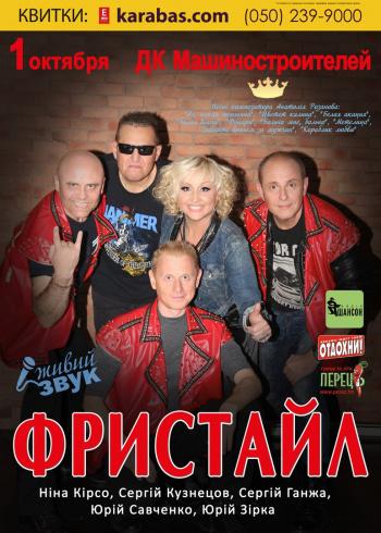 Концерт Фристайл в Днепре (в Днепропетровске) - 1