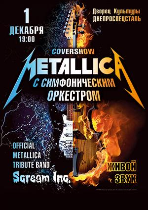 Концерт Metallica с симфоническим оркестром. Cover Show в Запорожье