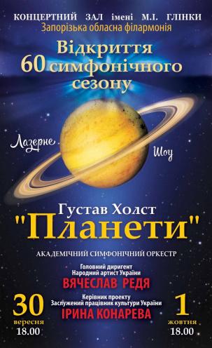спектакль Відкриття 60 симфонічного сезону в Запорожье