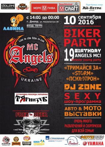 клубы Biker party в Днепропетровске