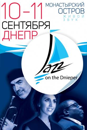 Концерт Международный фестиваль «Джаз на Днепре» в Днепре (в Днепропетровске)