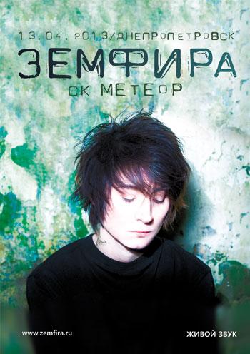Концерт ЗЕМФИРА в Днепре (в Днепропетровске) - 1