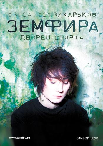 Концерт ЗЕМФИРА в Киеве - 1