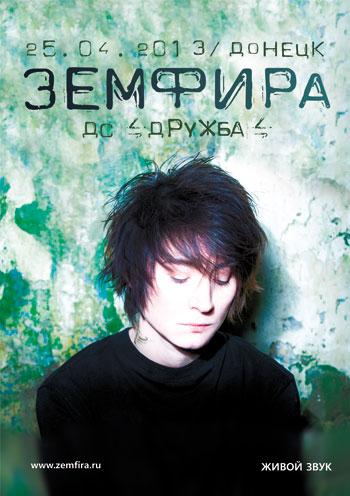 Концерт ЗЕМФИРА в Донецке - 1
