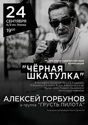 Концерт Алексей Горбунов в Запорожье - 1