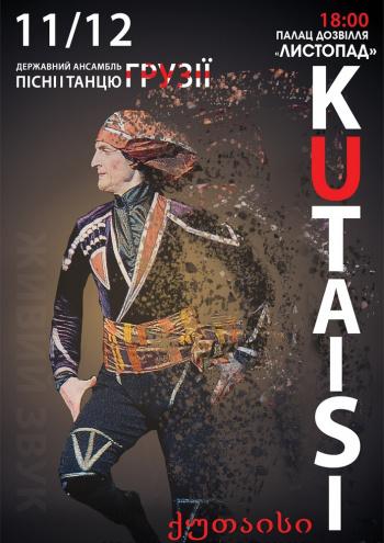 Концерт Кутаиси. Грузинский ансамбль песни и танца в Полтаве - 1