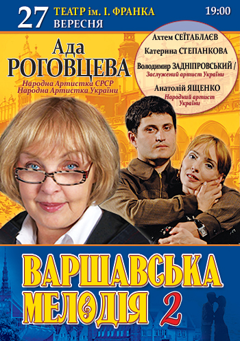спектакль Варшавская мелодия 2 в Ивано-Франковске - 1