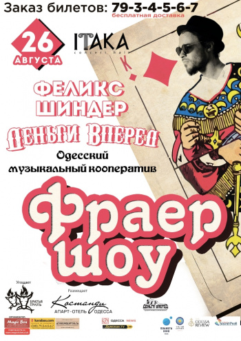 Концерт Феликс Шиндер и Деньги вперед в Одессе