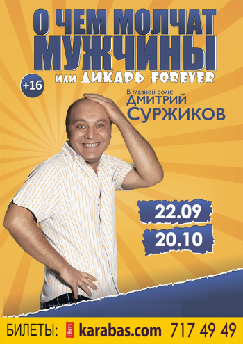 спектакль О чем молчат мужчины или Дикарь Forever в Харькове - 1