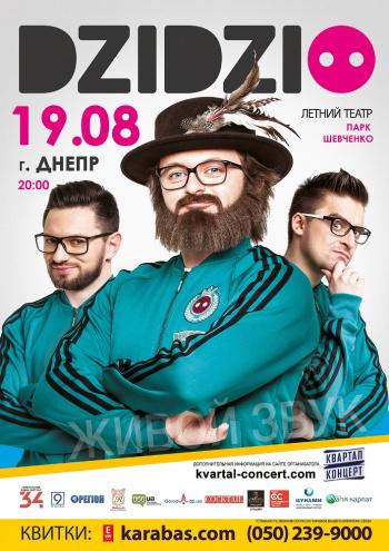 Концерт DZIDZIO в Днепре (в Днепропетровске)