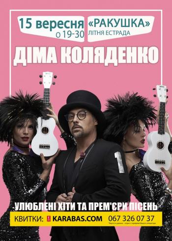 Концерт Дима Коляденко в Житомире