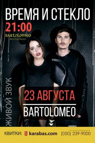 Концерт Время и Стекло в Днепропетровске - 1