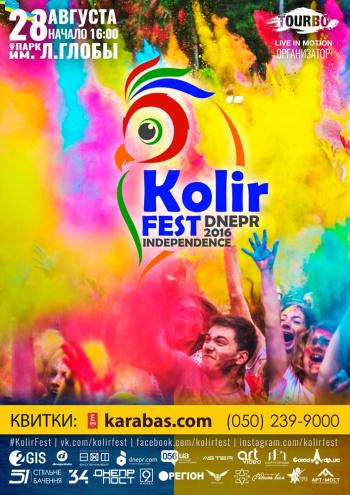 фестиваль Kolir fest Dnepr 2016 в Днепре (в Днепропетровске)