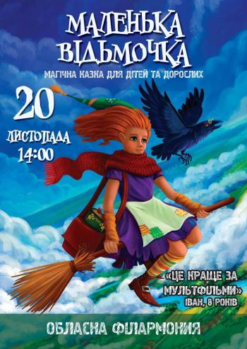 спектакль Маленькая Ведьмочка в Хмельницком - 1
