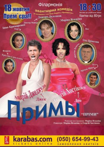 спектакль Примы в Кировограде