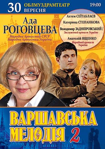 спектакль Варшавская мелодия 2 в Хмельницком - 1