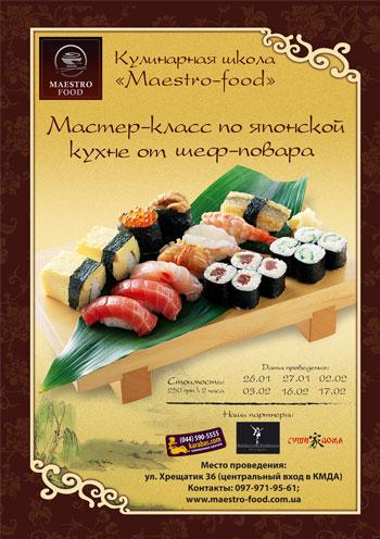 Японская кухня мастер класс своими руками #1