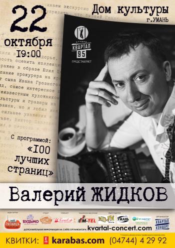 Концерт  Валерий Жидков в Умани - 1