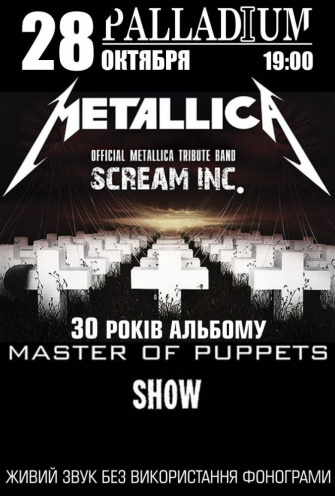 Концерт Scream Inc. Metallica Official Tribute в Одессе - 1