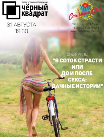 спектакль Черный квадрат. 6 соток страсти или До и после секса: Дачные истории в Киеве