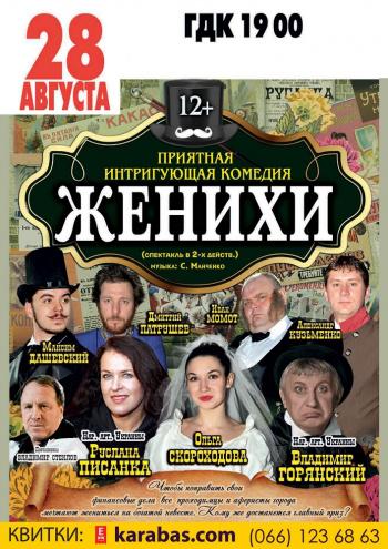 спектакль Женихи в Бердянске - 1