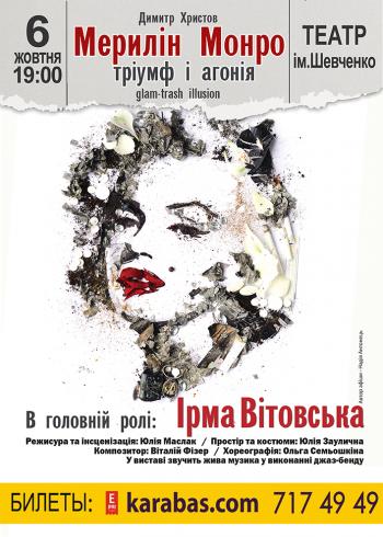 спектакль Мерилин Монро: триумф и агония в Харькове - 1
