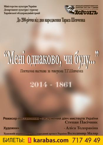 спектакль Мені однаково, чи буду... в Харькове