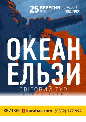 Концерт Океан Ельзи. Світовий тур в Хмельницком - 1