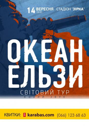 Концерт Океан Ельзи. Світовий тур в Кировограде - 1