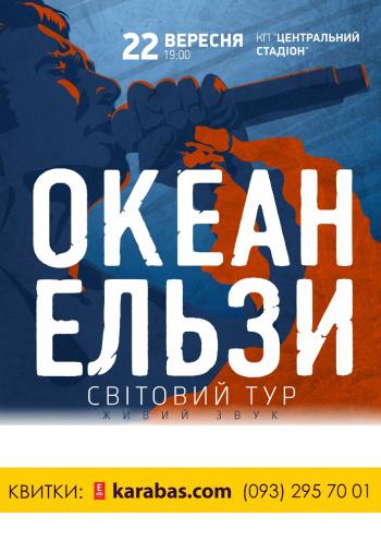 Концерт Океан Ельзи. Світовий тур в Черкассах - 1