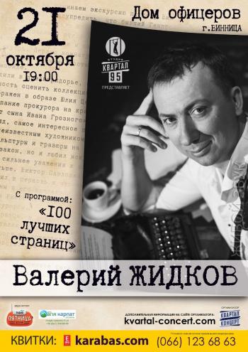 Концерт  Валерий Жидков в Виннице - 1