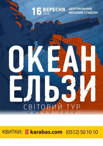 Концерт Океан Ельзи в Николаеве - 1