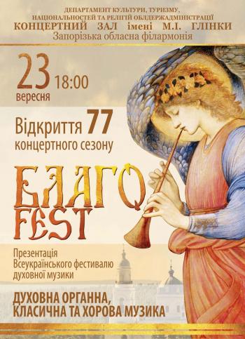 спектакль Открытие 77 концертного сезона в Запорожье