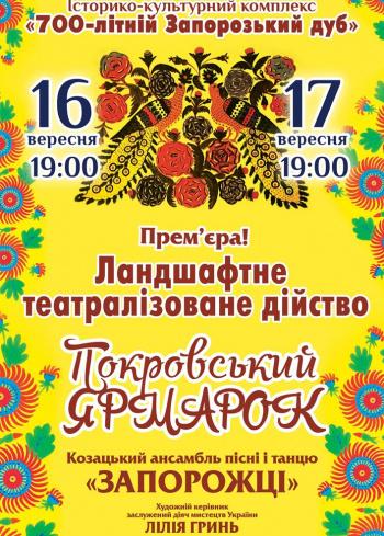 спектакль Ландшафтный спектакль - Покровская ярмарка в Запорожье