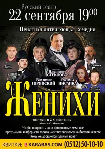 спектакль Женихи в Николаеве - 1