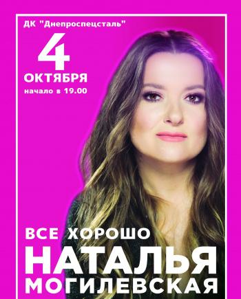 Концерт Наталья Могилевская в Запорожье - 1