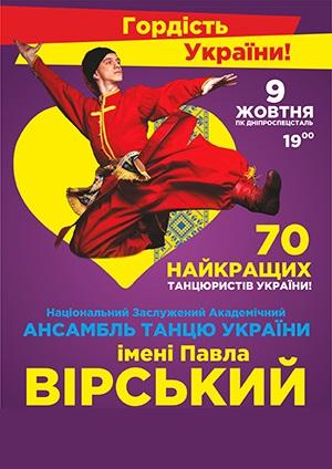 Концерт Ансамбль танца им. П.Вирского в Запорожье - 1